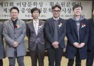"""황순원문학상 이기호 """"4수 끝 수상, 신인상으로 생각"""""""