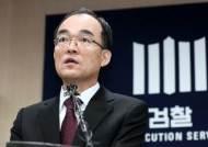 세월호·댓글·특활비 … 수사, 연내 마무리까진 첩첩산중