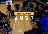 [서소문사진관]장애를 넘어 슬램덩크를 꿈꾸다... 서울시청 휠체어 농구단