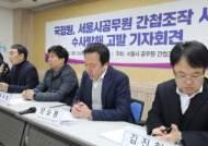 """""""국정원, 유우성 사건도 가짜 사무실 만들어""""…내부 폭로"""