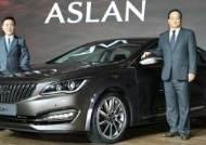 """현대차, '아슬란' 생산중단...""""판매 저조해서"""""""