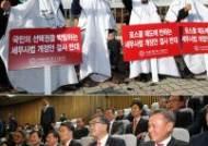 변협회장, 국회 앞 삭발···변호사 '밥그릇'에 무슨 일이