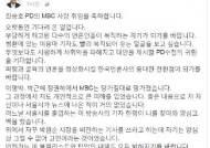 """박원순 """"MBC 최승호 사장 취임, 'PD수첩'의 귀환 기대한다"""""""