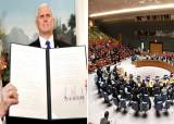 UN안보리 '美 예루살렘 수도 결정'관련 긴급회의