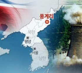"""미 지질조사국 """"<!HS>북한<!HE> 길주 두 차례 지진<!HS>,<!HE> 9월 <!HS>핵실험<!HE> 때문"""""""