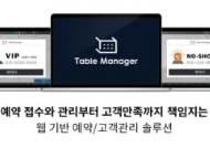 테이블매니저 '노쇼' 고객 관리 예약 솔루션 출시