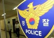 분실 가방 속 9만원 훔쳤다가 강등된 경찰관