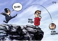 [박용석 만평] 12월 13일