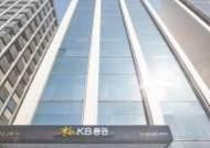 KB증권 단기금융업 인가 논의 내년으로…발행어음 사업도 지연