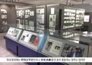 [굿모닝 내셔널]작가 조정래 '가족문학관'엔 부친·부인 한자리