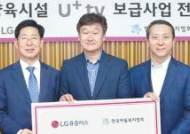 [시선집중] 산불 감시 IoT 헬멧, 아동 실종 예방 위치알리미 … 사업역량 활용한 사회공헌