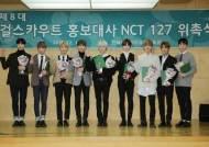 NCT 127, 한국걸스카우트연맹 홍보대사 위촉