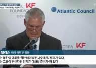 """[뉴스분석]틸러슨 """"조건없이 북한과 대화""""의 의미는?"""