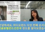 [비디오펀드]주식 비중 90%로도 '장기투자' 가능하다는 비과세 해외펀드