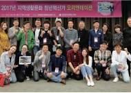 스타트업 대동여지도(8) 강원도 관광 문화 콘텐트로 강원도를 바꾸다