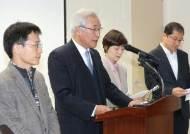 공정위, 작년 '전화 회의'로 가습기 살균제 면죄부 줬다.