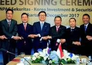 한투증권, 인도네시아 진출 … 채권 중개에 강한 단빡증권 인수
