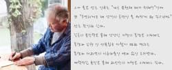 소설가 <!HS>김훈<!HE> 손글씨 본뜬 '무료 폰트' 2종 공개