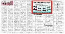 [사진 속 평양코드] 북한 신문에 여성 머리핀 광고가…