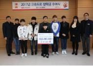 한국도로공사, '고속도로 장학금' 대폭 늘려