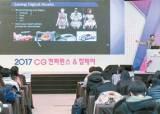 [국민의 기업] 해외 프로젝트 참여 활성화, 인재 지원 … 글로벌 CG 기업 육성에 온 힘