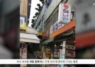 [굿모닝 내셔널]부산 보수동 헌책방거리는 도서변천사 박물관