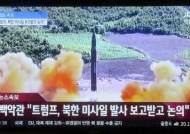 """日 대북전문가 """"日 핵기술, 북한으로 흘러갈수도"""""""