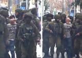눈 가려진 채 군인에 끌려가는 팔레스타인 소년