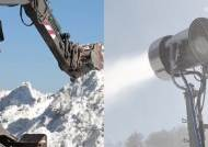 제설(製雪) vs 제설(除雪) 올림픽 … 눈 만드는데 300억, 눈 치우는데 30억