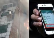 """제천 참사 유가족 """"오빠, 화재 4시간 뒤에도 휴대폰 받아 20초간 연결"""""""