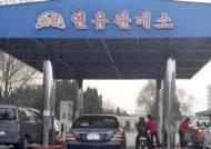 """통일부 """"북, 내년 핵보유국 지위 인정 추구할 것"""""""