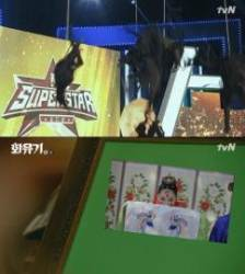 방송 중 두 번 중단됐다 갑자기 종료, 사고친 tvN '화유기'