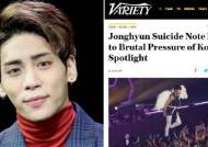 "American Magazine Likens K-pop Industry to ""The Hunger Games"" Citing JONGHYUN's Suicide"