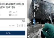 """""""갑질하기 바쁘네"""" 제천 참사 '악플'에 두번 우는 유족들"""