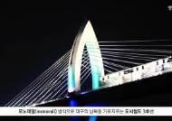 [굿모닝 내셔널]1250원짜리 국내 첫 '하늘열차' 대구 모노레일