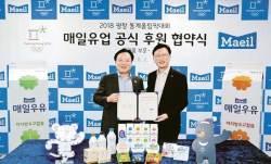 [맛있는 도전] 평창 동계올림픽대회 공식 후원 협약… '<!HS>기프트<!HE> 박스' 등 이벤트 진행도