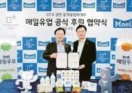 [맛있는 도전] 평창 동계올림픽대회 공식 후원 협약… '기프트 박스' 등 이벤트 진행도