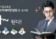[올해의 우수브랜드 대상] 에듀테크를 선도하는 맞춤형 통합교육 서비스