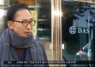 "MB 측 ""다스 출입문과 합성해 편집""…MBC 언론중재위에 제소"