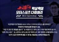 [박상욱의 모스다] (41) 모터스포츠를 즐기기 위한 또 다른 '기초'…서킷 용어 A to Z (하)