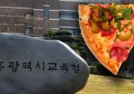 초등학생 복지예산 빼돌려 피자 시켜먹은 황당한 교사