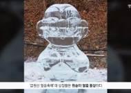 [굿모닝 내셔널]원숭이 얼음동상, 거창 금원산에 세워진 이유