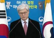 """""""외교부, 불가역적 표현 삭제 요청 … 당시 청와대가 거부"""""""