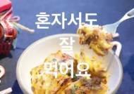 [혼밥의정석] 연말 파티에 구워 먹는 파스타 어때요?