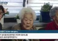 """[르포] 광주 나눔의집 위안부 피해 할머니들 """"합의는 무효다"""""""