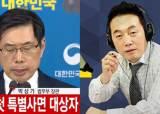 '나꼼수' 정봉주, 특별복권돼 내년 6월 13일 지방선거 출마 가능
