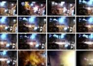[영상] 현대제철 80톤 전기로 폭발 당시 살펴보니…인턴 홀로였다