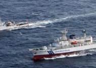 중국 해경국 선박, 일본과 영유권 분쟁 중인 센카쿠 해역 진입
