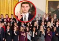 백악관 인턴 '극우주의' 포즈 논란…모두 엄지세울때 그는