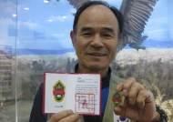 몽골 정부 훈장 받은 '독수리 아빠' 한갑수씨의 독수리 사랑